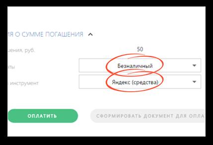 Кредит на яндекс кошелек без документов